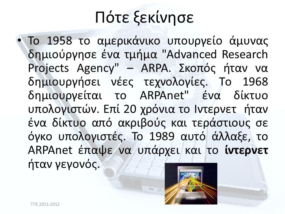 Πότε ξεκίνησε • Το 1958 το αμερικάνικο υπουργείο άμυνας δημιούργησε ένα τμήμα Advanced Research Projects Agency – ARPA.