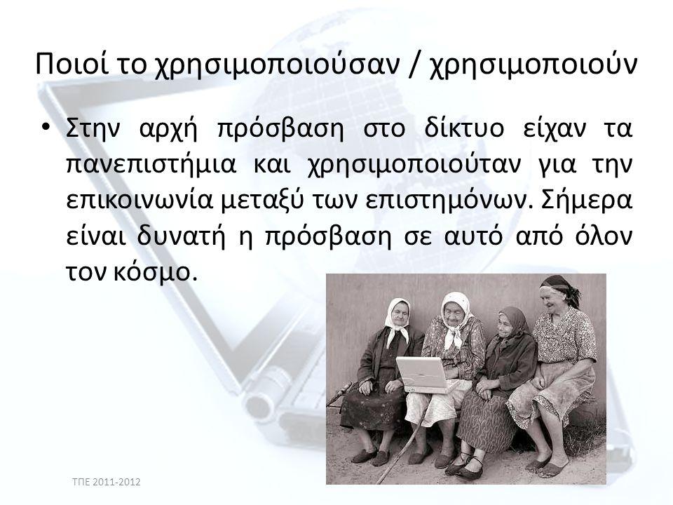 Ποιοί το χρησιμοποιούσαν / χρησιμοποιούν • Στην αρχή πρόσβαση στο δίκτυο είχαν τα πανεπιστήμια και χρησιμοποιούταν για την επικοινωνία μεταξύ των επιστημόνων.