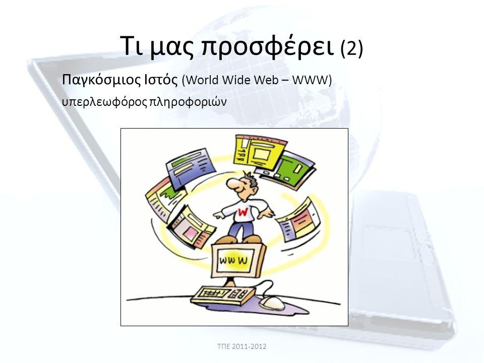 Τι μας προσφέρει (2) Παγκόσμιος Ιστός (World Wide Web – WWW) υπερλεωφόρος πληροφοριών ΤΠΕ 2011-2012