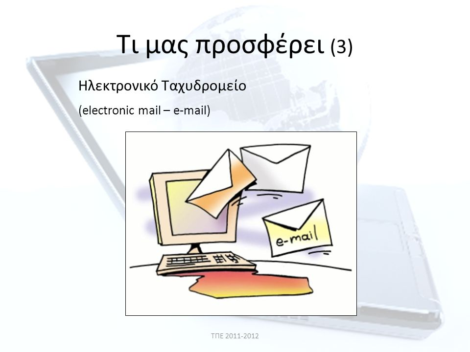 Τι μας προσφέρει (3) Ηλεκτρονικό Ταχυδρομείο (electronic mail – e-mail) ΤΠΕ 2011-2012