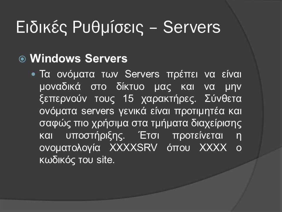 Ειδικές Ρυθμίσεις – Servers  Windows Servers  Τα ονόµατα των Servers πρέπει να είναι µοναδικά στο δίκτυο μας και να µην ξεπερνούν τους 15 χαρακτήρες.
