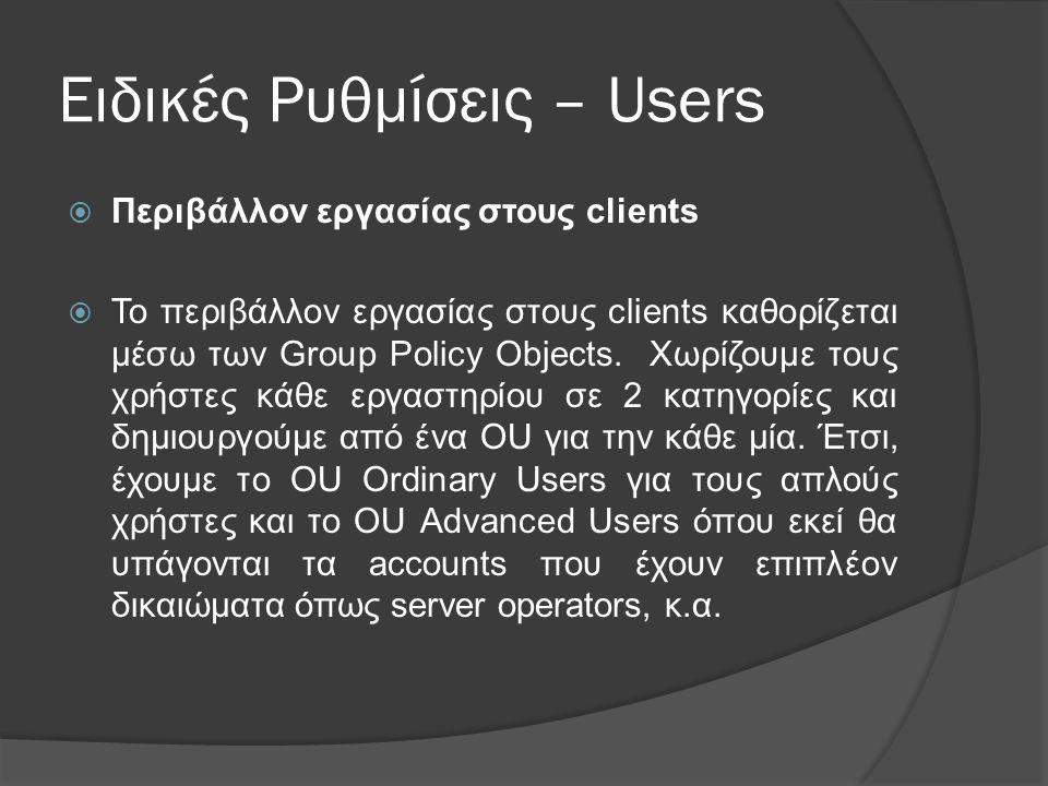 Ειδικές Ρυθμίσεις – Users  Περιβάλλον εργασίας στους clients  Το περιβάλλον εργασίας στους clients καθορίζεται µέσω των Group Policy Objects.