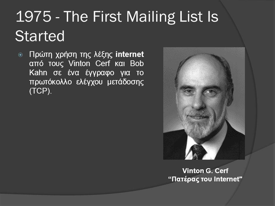 1975 - The First Mailing List Is Started  Πρώτη χρήση της λέξης internet από τους Vinton Cerf και Bob Kahn σε ένα έγγραφο για το πρωτόκολλο ελέγχου μετάδοσης (TCP).