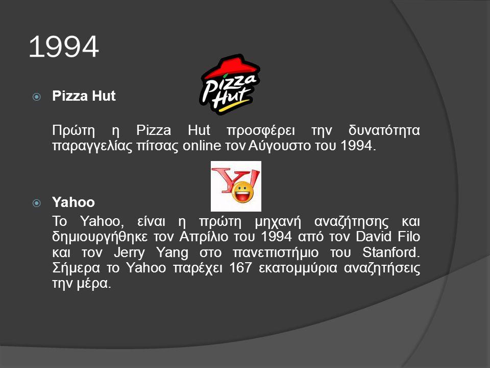1994  Pizza Hut Πρώτη η Pizza Hut προσφέρει την δυνατότητα παραγγελίας πίτσας online τον Αύγουστο του 1994.