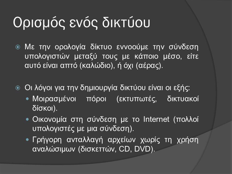 Δίκτυα υπολογιστών & Internet •Η διασύνδεση πολλών Η/Υ αποτελεί ένα Δίκτυο Η/Υ •Η διασύνδεση δικτύων ονομάστηκε διαδίκτυο Ένα ή & περισσότερα από τα επιμέρους δίκτυα ενός διαδικτύου σηκώνει το βάρος της διασύνδεσης των δικτύων και ονομάζεται ραχοκοκκαλιά (backbone)