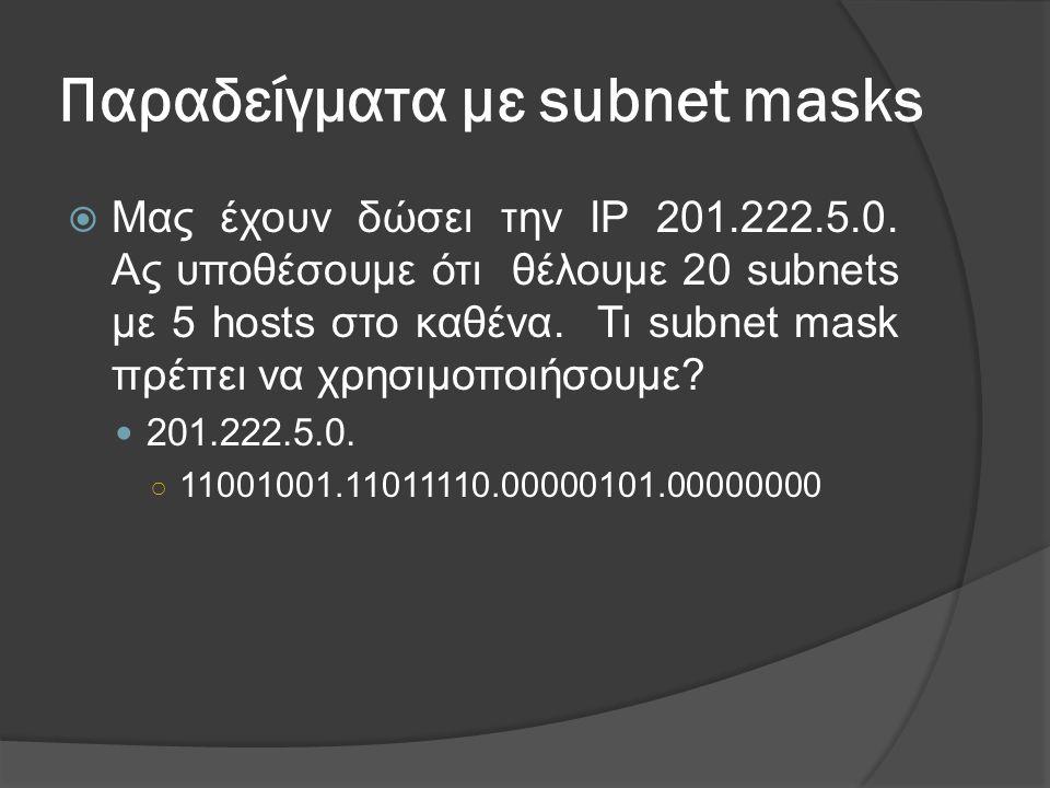 Παραδείγματα με subnet masks  Μας έχουν δώσει την IP 201.222.5.0.