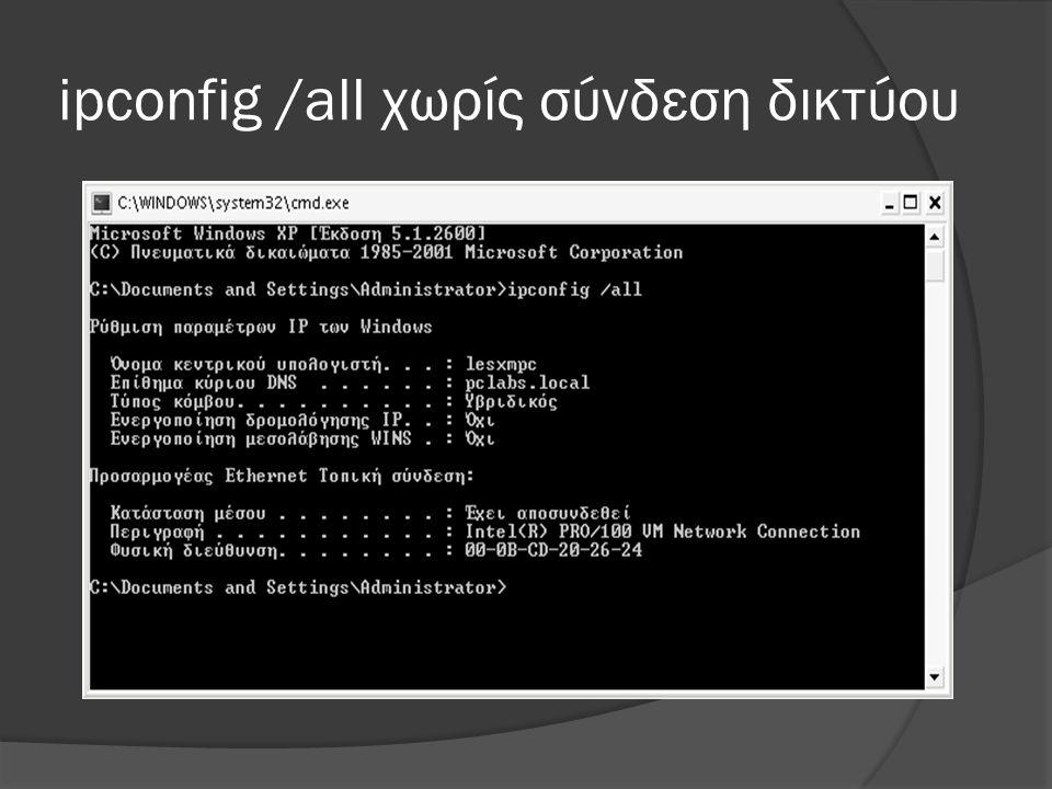 ipconfig /all χωρίς σύνδεση δικτύου