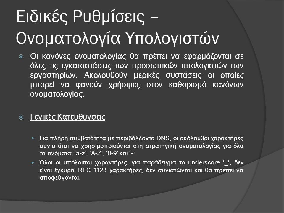 Ειδικές Ρυθμίσεις – Ονοματολογία Υπολογιστών  Οι κανόνες ονοµατολογίας θα πρέπει να εφαρμόζονται σε όλες τις εγκαταστάσεις των προσωπικών υπολογιστών των εργαστηρίων.