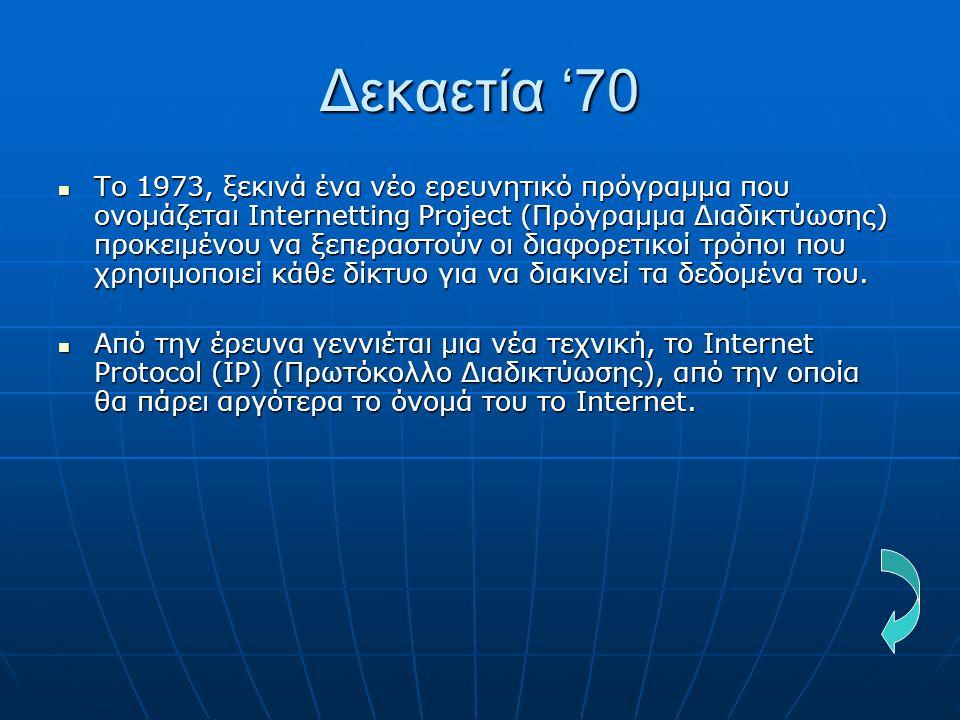 Δεκαετία '70  Το 1973, ξεκινά ένα νέο ερευνητικό πρόγραμμα που ονομάζεται Internetting Project (Πρόγραμμα Διαδικτύωσης) προκειμένου να ξεπεραστούν οι