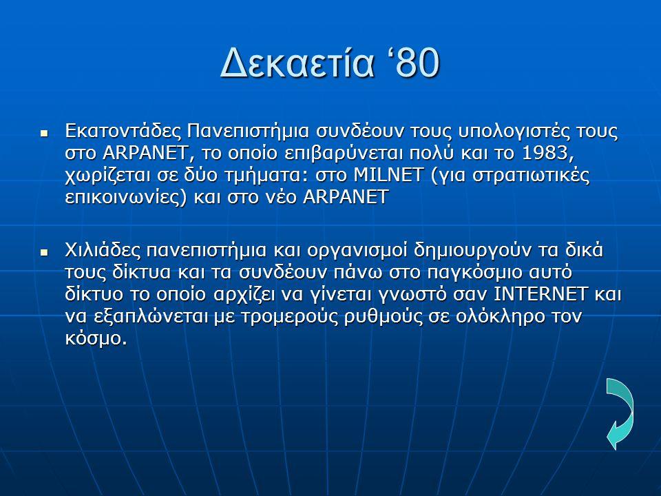 Δεκαετία '90  Όλο και περισσότερες χώρες συνδέονται στο NSFNET, μεταξύ των οποίων και η Ελλάδα τo 1990.