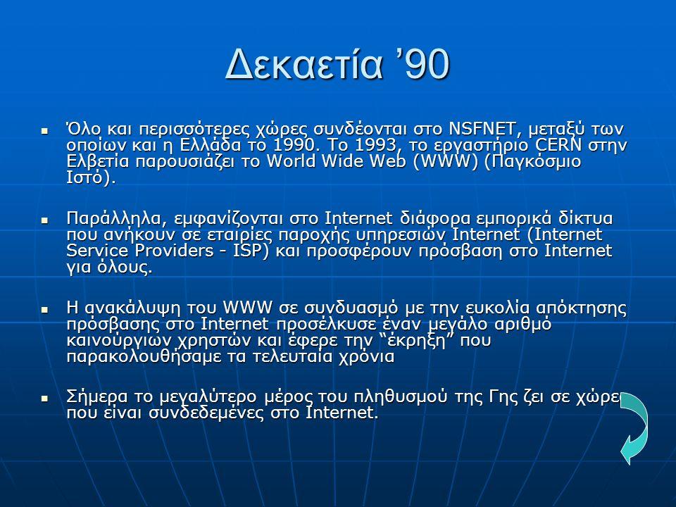 Δεκαετία '90  Όλο και περισσότερες χώρες συνδέονται στο NSFNET, μεταξύ των οποίων και η Ελλάδα τo 1990. Το 1993, το εργαστήριο CERN στην Ελβετία παρο