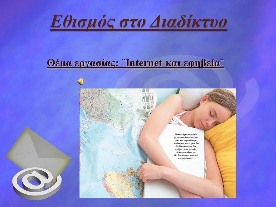 Εθισμός στο Διαδίκτυο Θέμα εργασίας: ¨Internet και εφηβεία¨