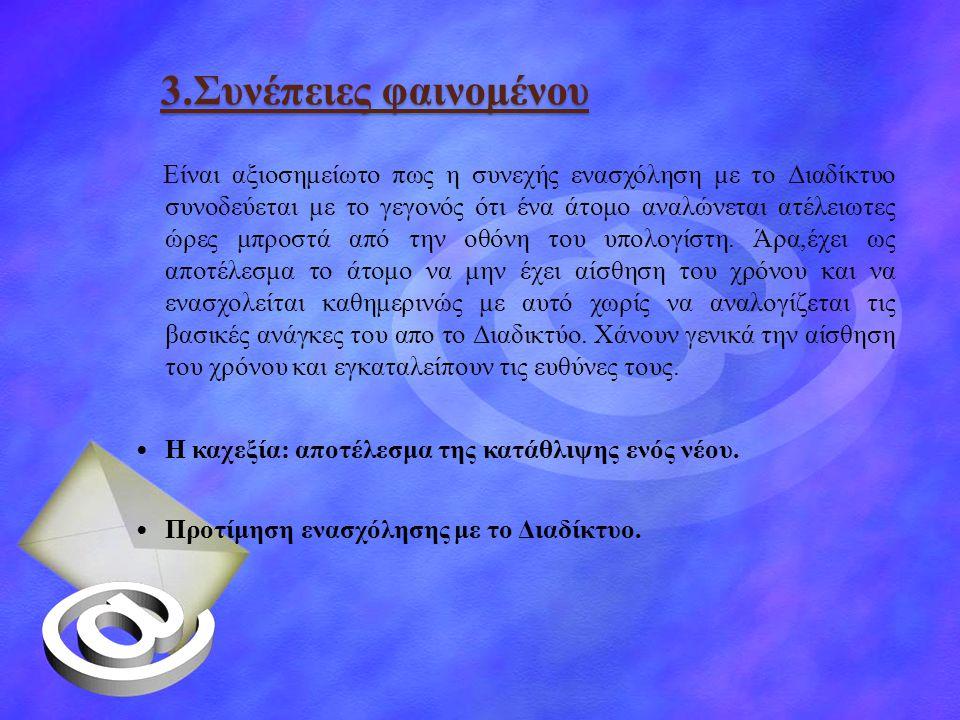 3.Συνέπειες φαινομένου Είναι αξιοσημείωτο πως η συνεχής ενασχόληση με το Διαδίκτυο συνοδεύεται με το γεγονός ότι ένα άτομο αναλώνεται ατέλειωτες ώρες μπροστά από την οθόνη του υπολογίστη.
