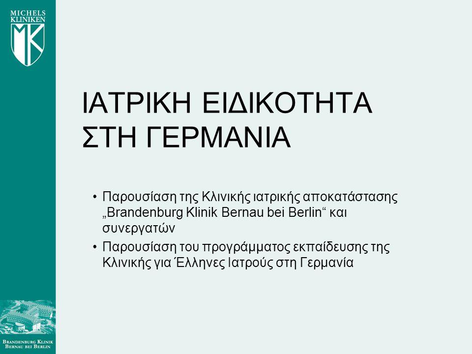"""ΙΑΤΡΙΚΗ ΕΙΔΙΚΟΤΗΤΑ ΣΤΗ ΓΕΡΜΑΝΙΑ •Παρουσίαση της Κλινικής ιατρικής αποκατάστασης """"Brandenburg Klinik Bernau bei Berlin και συνεργατών •Παρουσίαση του προγράμματος εκπαίδευσης της Κλινικής για Έλληνες Ιατρούς στη Γερμανία"""