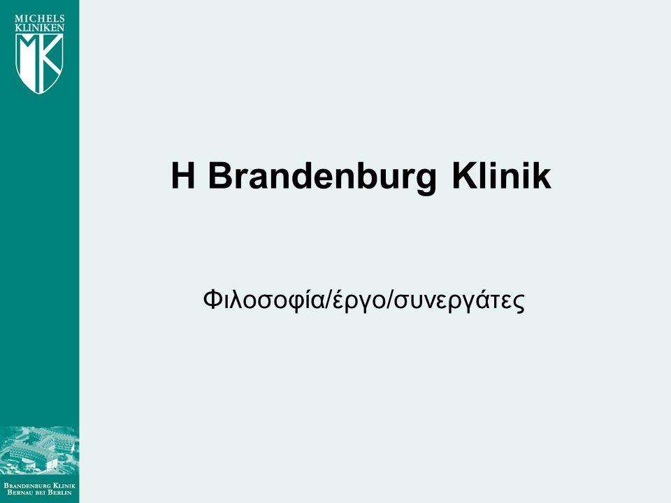 Η Brandenburg Klinik Φιλοσοφία/έργο/συνεργάτες