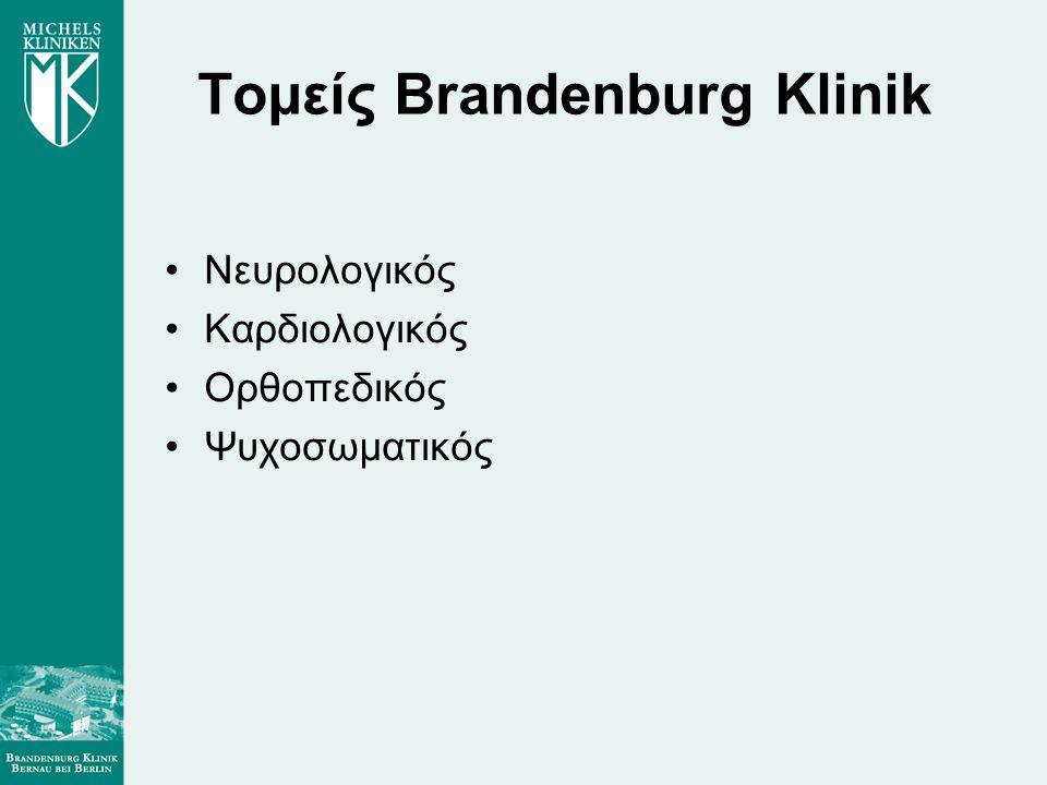 Τομείς Brandenburg Klinik •Νευρολογικός •Καρδιολογικός •Ορθοπεδικός •Ψυχοσωματικός