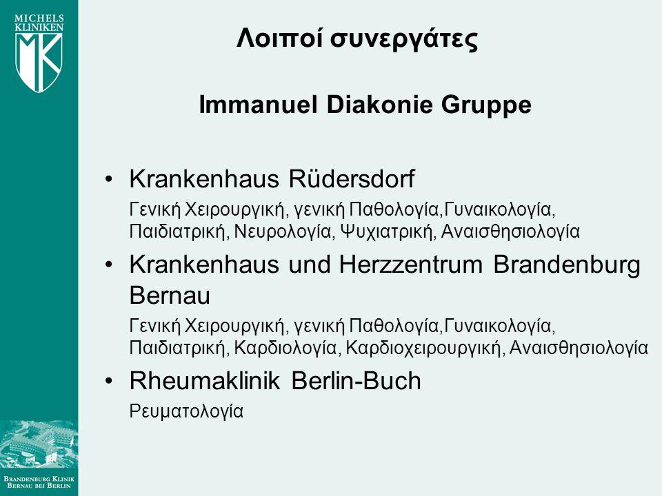 Λοιποί συνεργάτες Immanuel Diakonie Gruppe •Krankenhaus Rüdersdorf Γενική Χειρουργική, γενική Παθολογία,Γυναικολογία, Παιδιατρική, Νευρολογία, Ψυχιατρική, Αναισθησιολογία •Krankenhaus und Herzzentrum Brandenburg Bernau Γενική Χειρουργική, γενική Παθολογία,Γυναικολογία, Παιδιατρική, Καρδιολογία, Καρδιοχειρουργική, Αναισθησιολογία •Rheumaklinik Berlin-Buch Ρευματολογία
