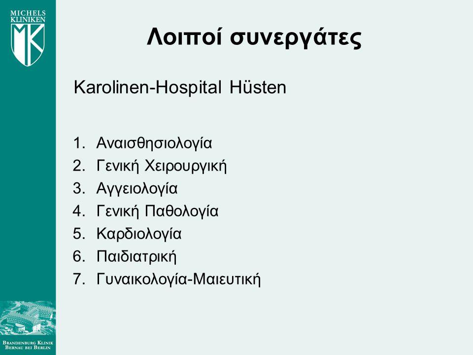 Λοιποί συνεργάτες 1.Αναισθησιολογία 2.Γενική Χειρουργική 3.Αγγειολογία 4.Γενική Παθολογία 5.Καρδιολογία 6.Παιδιατρική 7.Γυναικολογία-Μαιευτική Karolinen-Hospital Hüsten