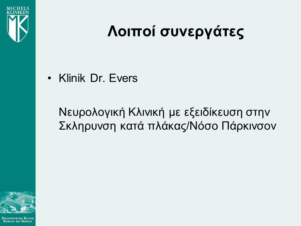 Λοιποί συνεργάτες •Klinik Dr.