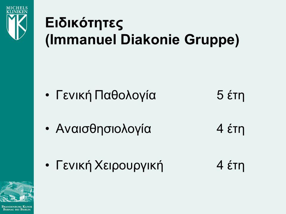 Ειδικότητες (Immanuel Diakonie Gruppe) •Γενική Παθολογία 5 έτη •Αναισθησιολογία 4 έτη •Γενική Χειρουργική4 έτη