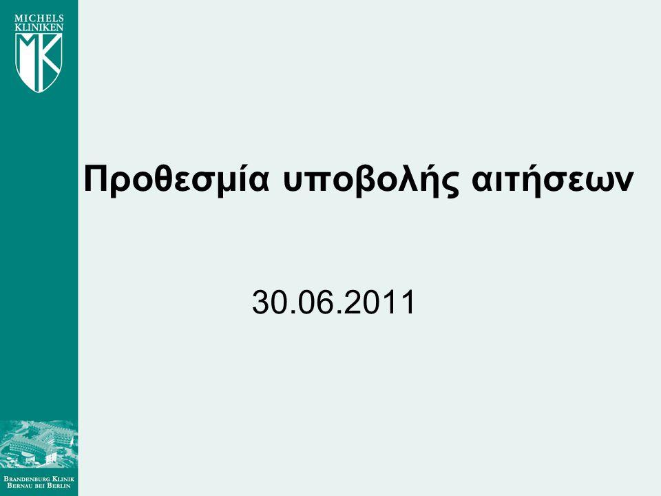 Προθεσμία υποβολής αιτήσεων 30.06.2011