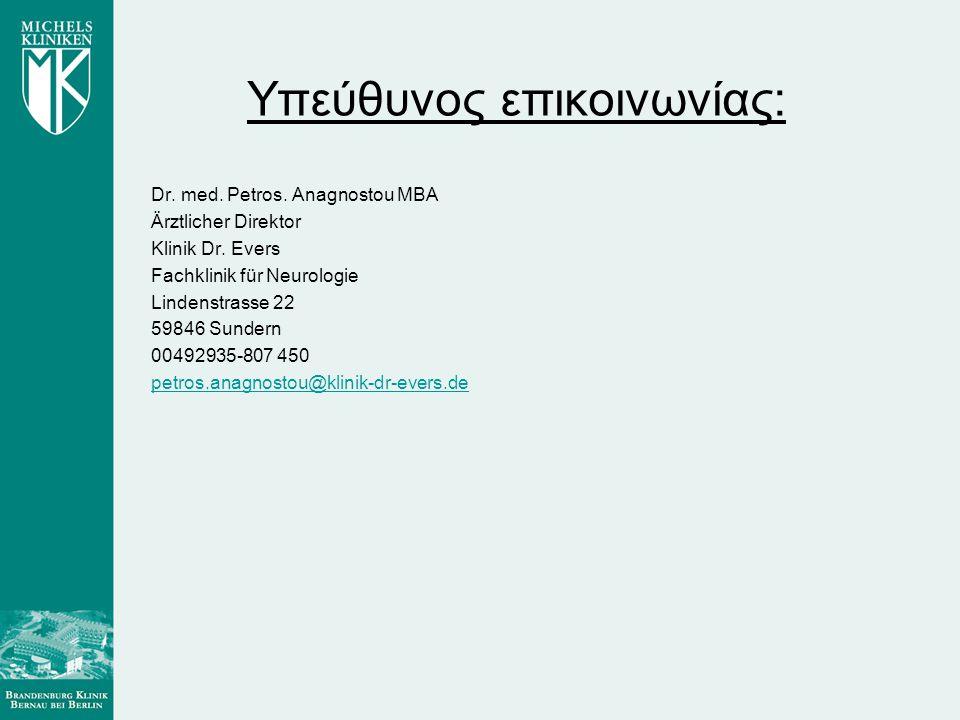 Υπεύθυνος επικοινωνίας: Dr.med. Petros. Anagnostou MBA Ärztlicher Direktor Klinik Dr.