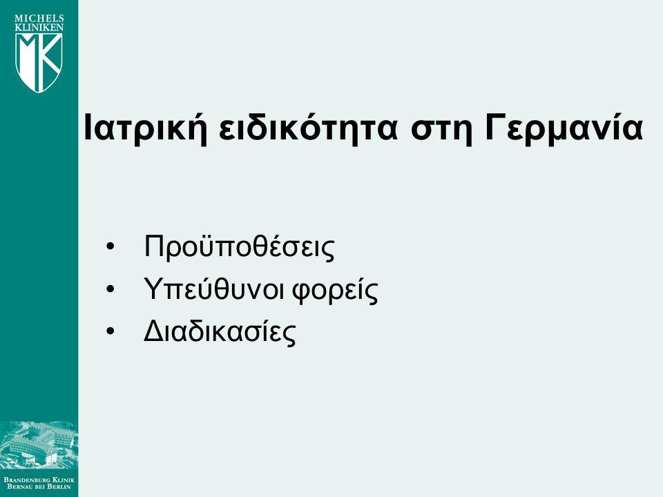 Άδεια ασκήσεως επαγγέλματος •Approbation: Άδεια ασκήσεως επαγγέλματος για πολίτες κρατών-μελών της Ευρωπαϊκής Ένωσης με ευρωπαϊκό πτυχίο (EU-Diplom).