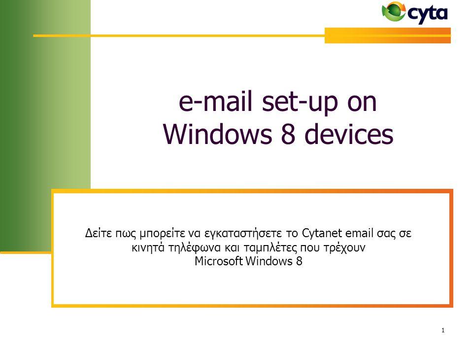 e-mail set-up on Windows 8 devices 1 Δείτε πως μπορείτε να εγκαταστήσετε το Cytanet email σας σε κινητά τηλέφωνα και ταμπλέτες που τρέχουν Microsoft W