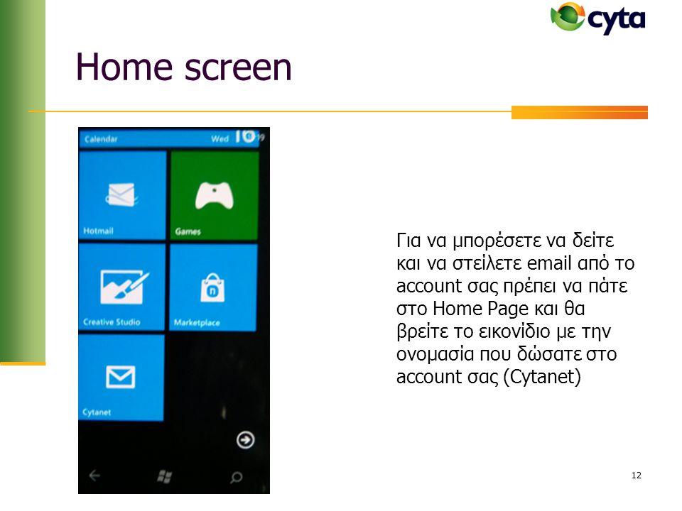 Home screen Για να μπορέσετε να δείτε και να στείλετε email από το account σας πρέπει να πάτε στο Home Page και θα βρείτε το εικονίδιο με την ονομασία