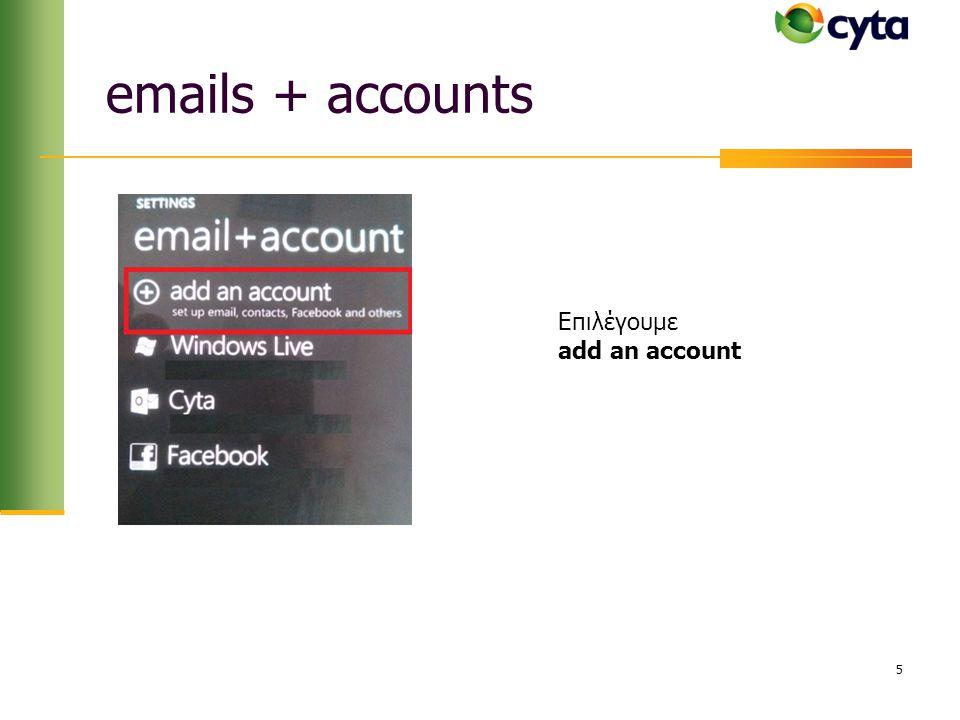 emails + accounts Επιλέγουμε advanced setup 6