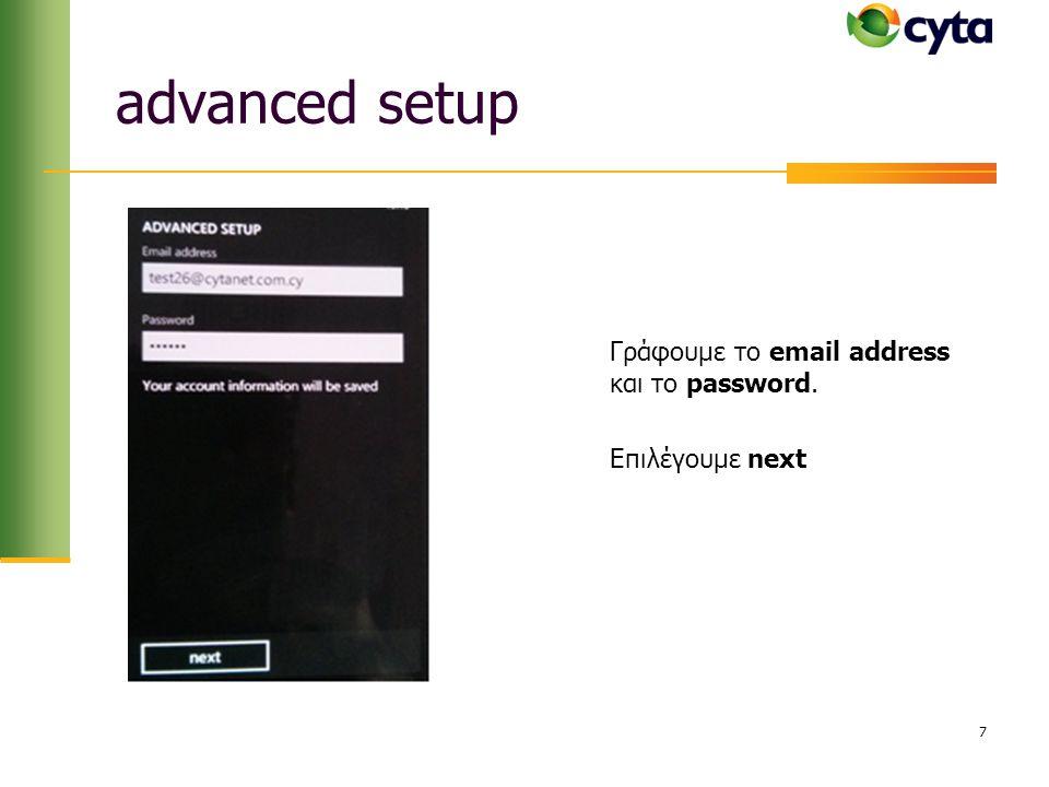 advanced setup Γράφουμε το email address και το password. Επιλέγουμε next 7
