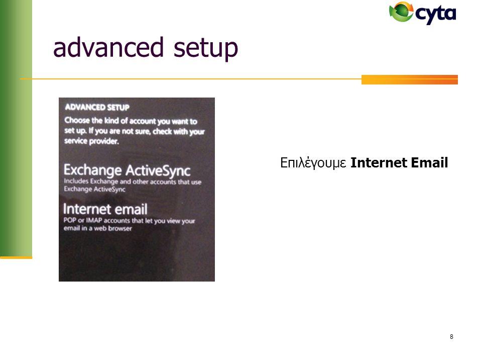 advanced setup Επιλέγουμε Internet Email 8