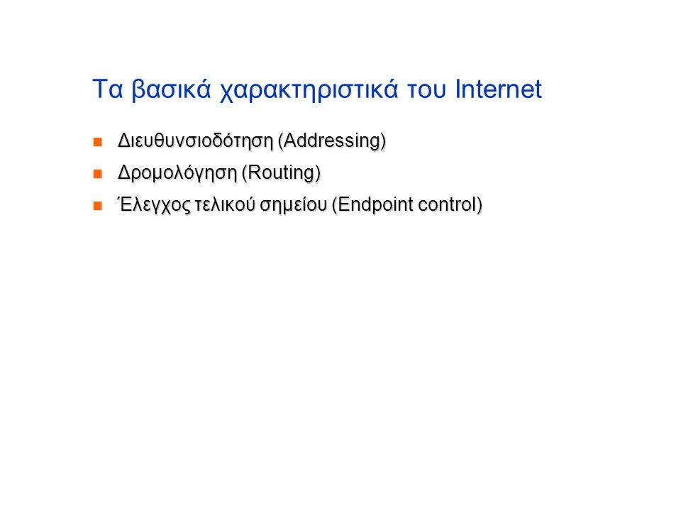 Τα βασικά χαρακτηριστικά του Internet  Διευθυνσιοδότηση (Addressing)  Δρομολόγηση (Routing)  Έλεγχος τελικού σημείου (Endpoint control)