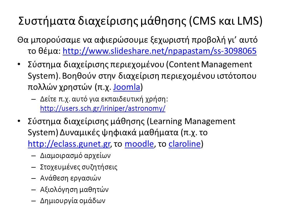 Συστήματα διαχείρισης μάθησης (CMS και LMS) Θα μπορούσαμε να αφιερώσουμε ξεχωριστή προβολή γι' αυτό το θέμα: http://www.slideshare.net/npapastam/ss-3098065http://www.slideshare.net/npapastam/ss-3098065 • Σύστημα διαχείρισης περιεχομένου (Content Management System).