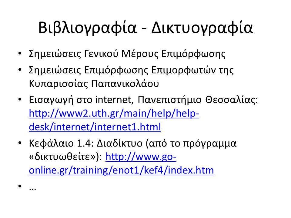Βιβλιογραφία - Δικτυογραφία • Σημειώσεις Γενικού Μέρους Επιμόρφωσης • Σημειώσεις Επιμόρφωσης Επιμορφωτών της Κυπαρισσίας Παπανικολάου • Εισαγωγή στο internet, Πανεπιστήμιο Θεσσαλίας: http://www2.uth.gr/main/help/help- desk/internet/internet1.html http://www2.uth.gr/main/help/help- desk/internet/internet1.html • Κεφάλαιο 1.4: Διαδίκτυο (από το πρόγραμμα «δικτυωθείτε»): http://www.go- online.gr/training/enot1/kef4/index.htmhttp://www.go- online.gr/training/enot1/kef4/index.htm • …