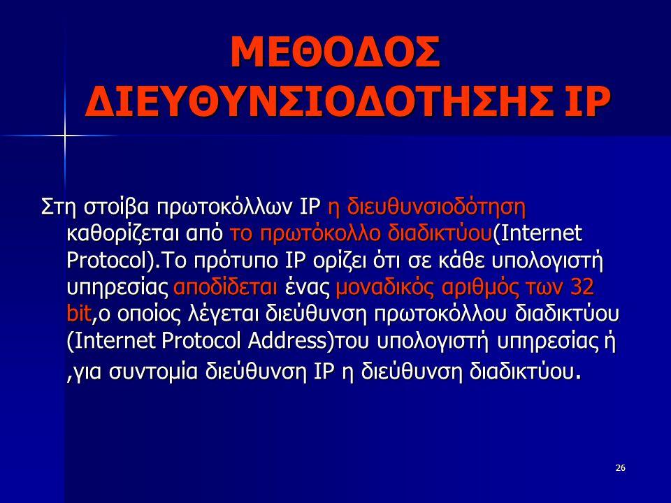 25 ΔΙΑΣΤΡΩΜΑΤΩΣΗ ΠΡΩΤΟΚΟΛΛΩΝ TCP/IP ΔΙΑΣΤΡΩΜΑΤΩΣΗ ΠΡΩΤΟΚΟΛΛΩΝ TCP/IP Επίπεδο 3:Διαδίκτυο Τα πρωτόκολλα του Επιπέδου 3 καθορίζουν τη μορφή των πακέτων