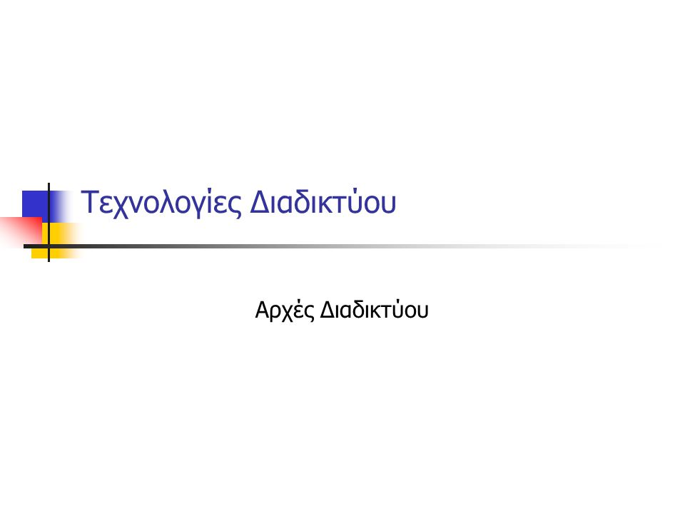 National Technical University of AthensΤεχνολογίες Διαδικτύου Σύνοψη  1Αρχές διαδικτύου  1.1Αναδρομή – εισαγωγή  1.2Πρωτόκολλα TCP/IP  1.2.1Διαστρωμάτωση  1.2.2Μέσα Μετάδοσης  1.3Το πρωτόκολλο IP  1.3.1Δρομολόγηση IP  1.3.2Τάξεις Διευθύνσεων IP  1.3.3Το πρωτόκολλο ICMP  1.4Πρωτόκολλα Στρώματος Μεταφοράς  1.4.1Πρωτόκολλο Ελέγχου Μετάδοσης (Transmission Control Protocol, TCP)  1.4.2Πρωτόκολλο Πακέτων Χρήστη (User Datagram Protocol, UDP)  1.5Η εξέλιξη της Τεχνολογίας του Διαδικτύου  1.5.1Το Διαδίκτυο Σήμερα  1.5.2Το Διαδίκτυο Επόμενης Γενιάς  1.5.3 IPv6