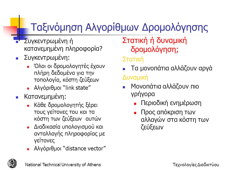 National Technical University of AthensΤεχνολογίες Διαδικτύου Ταξινόμηση Αλγορίθμων Δρομολόγησης  Συγκεντρωμένη ή κατανεμημένη πληροφορία?  Συγκεντρ