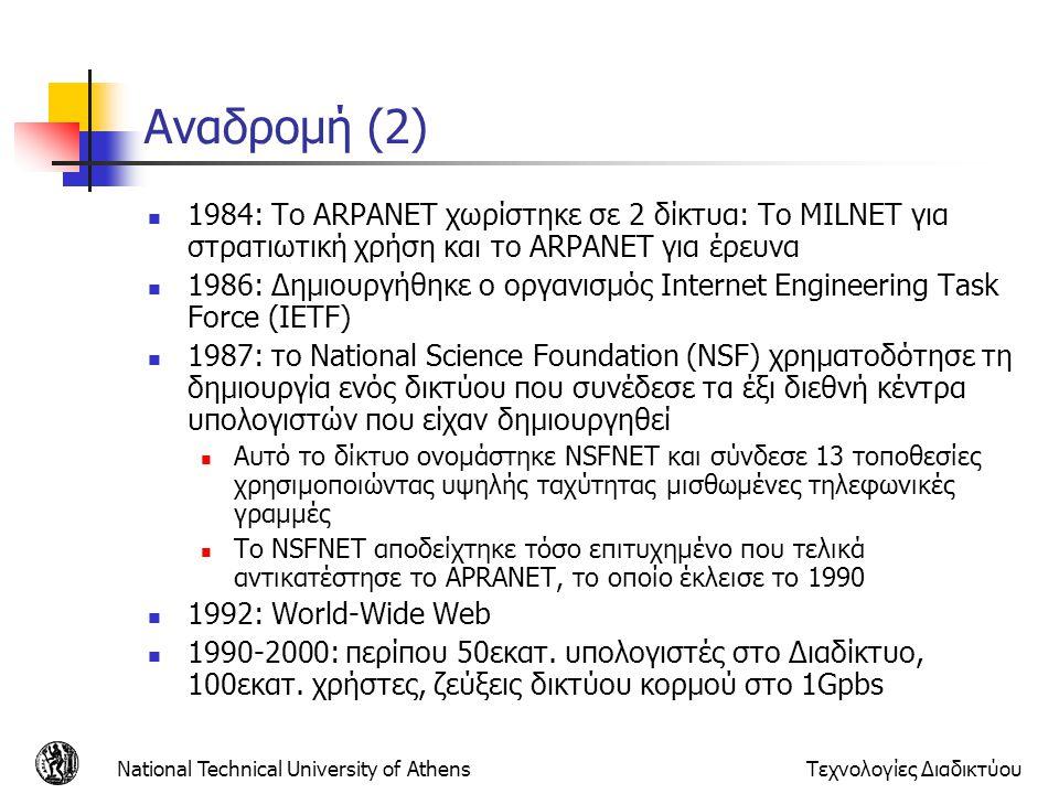National Technical University of AthensΤεχνολογίες Διαδικτύου Διαδίκτυο (Internet)  Mέσο προσπέλασης απομακρυσμένων πληροφοριών και επικοινωνίας μηχανών και ανθρώπων για ανταλλαγή δεδομένων, εικόνων και ήχων  Τεχνολογία επικοινωνίας υπολογιστών που απαρτίζεται από υλοποιήσεις τηλεπικοινωνιακών πρωτοκόλλων μέσω προγραμμάτων υπολογιστών  Το Internet βασίζεται στην διασύνδεση τοπικών δικτύων μέσω απλών μεταγωγέων πακέτου, δρομολογητών ή θυρών που εκτελούν δρομολόγηση, καθοριζόμενη από τα σχετικά πρωτόκολλα IP