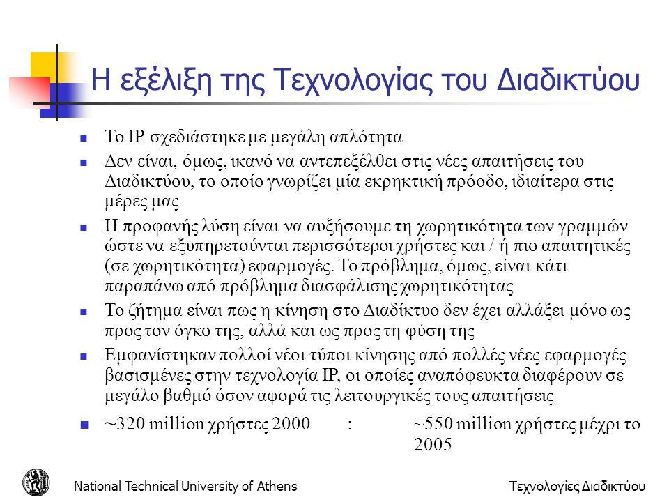 National Technical University of AthensΤεχνολογίες Διαδικτύου Η εξέλιξη της Τεχνολογίας του Διαδικτύου  Το ΙΡ σχεδιάστηκε με μεγάλη απλότητα  Δεν εί