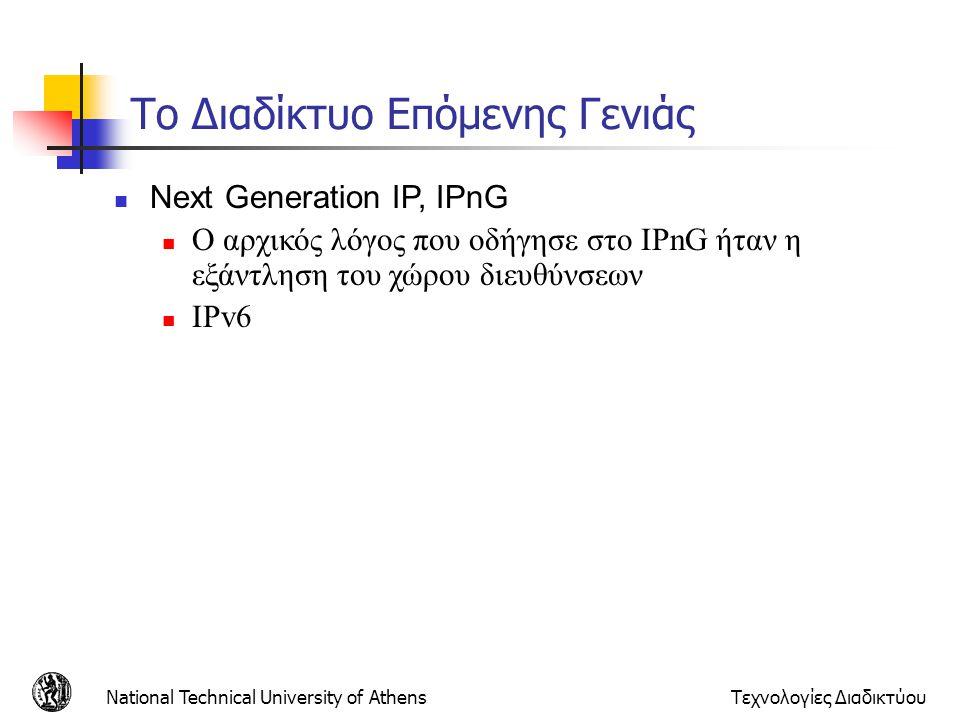 National Technical University of AthensΤεχνολογίες Διαδικτύου Το Διαδίκτυο Επόμενης Γενιάς  Next Generation IP, IPnG  Ο αρχικός λόγος που οδήγησε στ