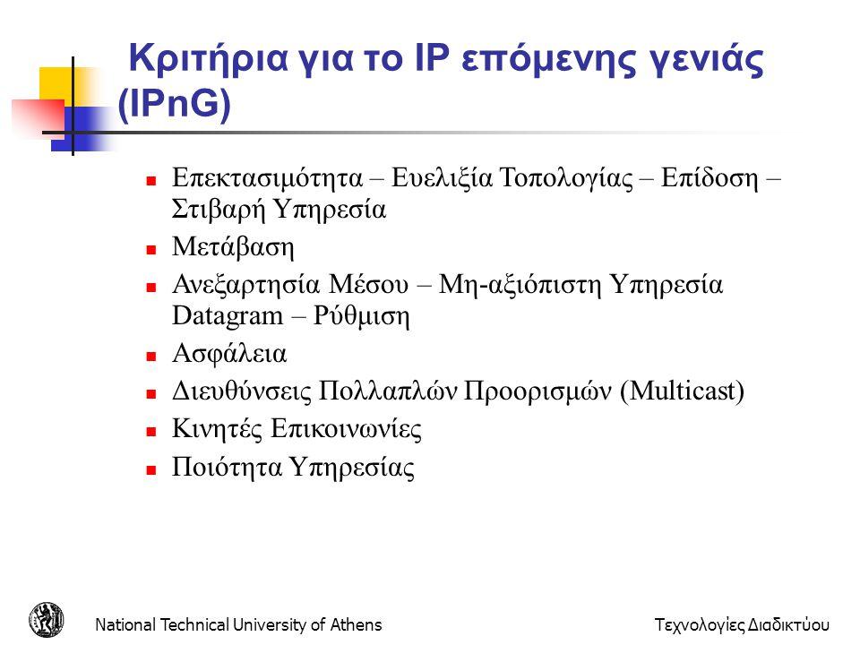 National Technical University of AthensΤεχνολογίες Διαδικτύου Κριτήρια για το ΙΡ επόμενης γενιάς (IPnG)  Επεκτασιμότητα – Ευελιξία Τοπολογίας – Επίδο