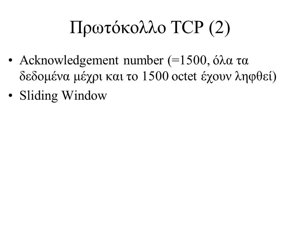 Πρωτόκολλο TCP (2) •Acknowledgement number (=1500, όλα τα δεδομένα μέχρι και το 1500 octet έχουν ληφθεί) •Sliding Window