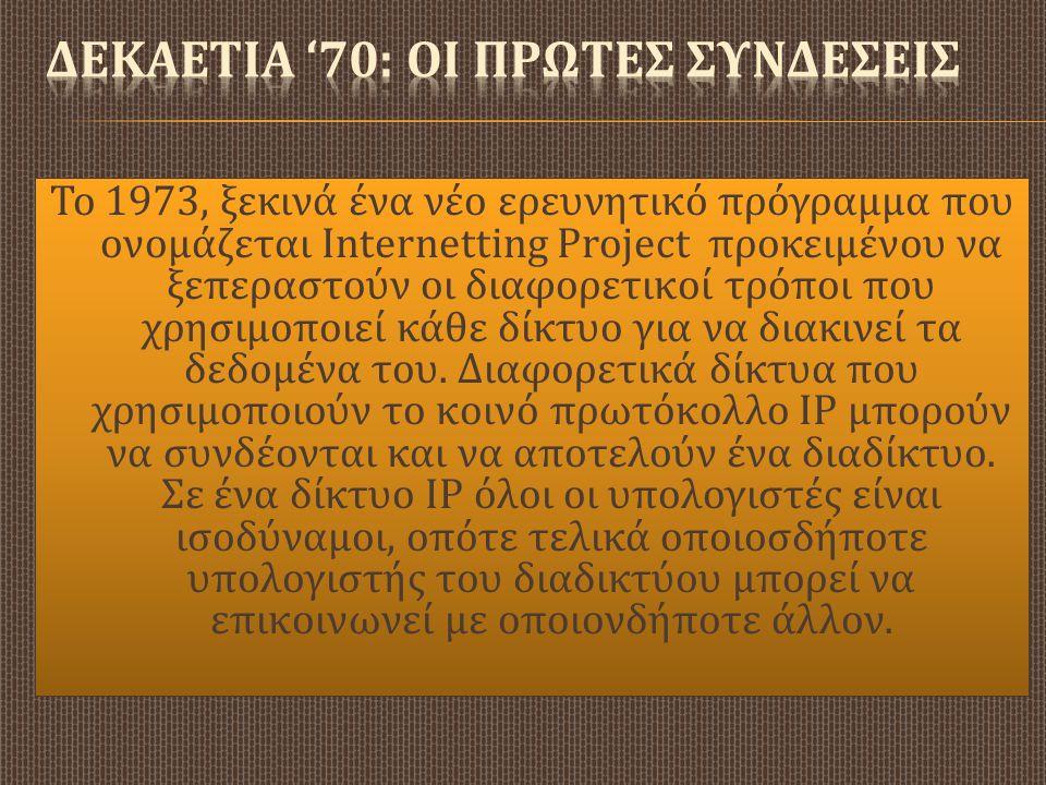 Το 1973, ξεκινά ένα νέο ερευνητικό π ρόγραμμα π ου ονομάζεται Internetting Project π ροκειμένου να ξε π εραστούν οι διαφορετικοί τρό π οι π ου χρησιμο