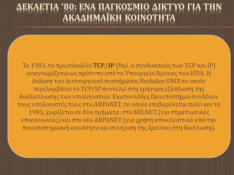 Το 1983, το π ρωτόκολλο TCP/IP ( δηλ. ο συνδυασμός των TCP και IP) αναγνωρίζεται ως π ρότυ π ο α π ό το Υ π ουργείο Άμυνας των ΗΠΑ. Η έκδοση του λειτο
