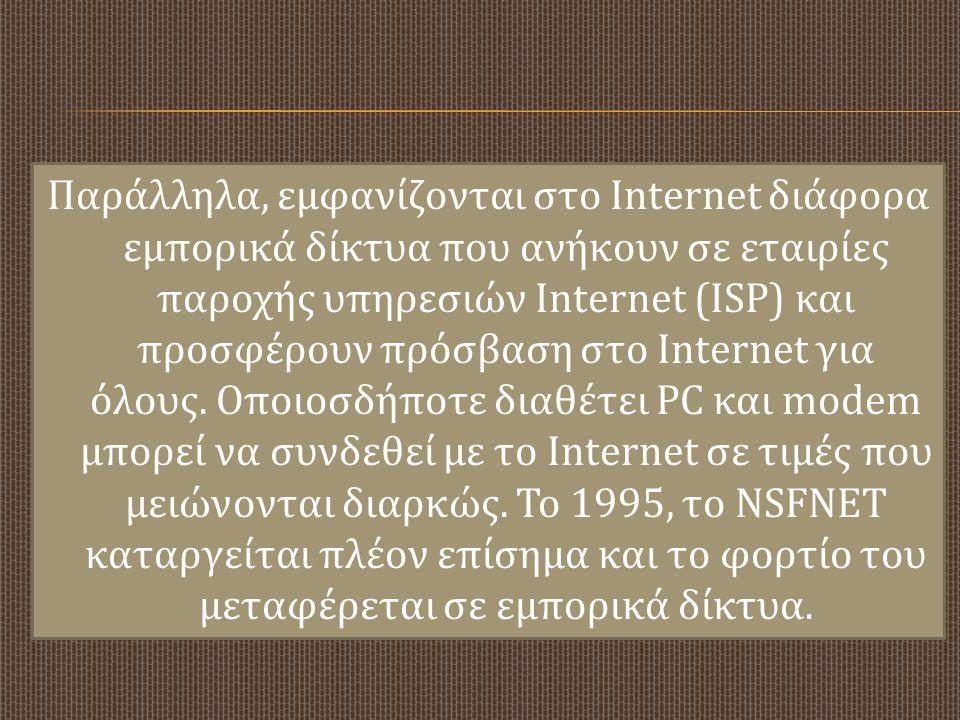 Παράλληλα, εμφανίζονται στο Internet διάφορα εμ π ορικά δίκτυα π ου ανήκουν σε εταιρίες π αροχής υ π ηρεσιών Internet (ISP) και π ροσφέρουν π ρόσβαση