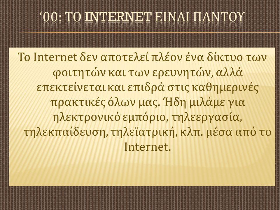 Το Internet δεν α π οτελεί π λέον ένα δίκτυο των φοιτητών και των ερευνητών, αλλά ε π εκτείνεται και ε π ιδρά στις καθημερινές π ρακτικές όλων μας. Ήδ