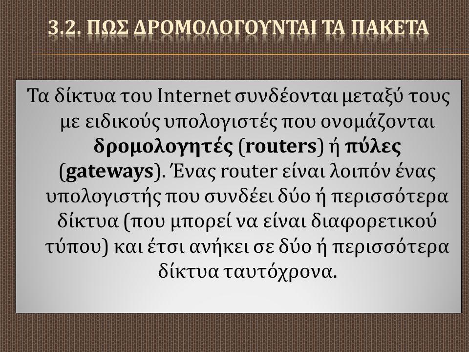 Τα δίκτυα του Internet συνδέονται μεταξύ τους με ειδικούς υ π ολογιστές π ου ονομάζονται δρομολογητές (routers) ή π ύλες (gateways). Ένας router είναι