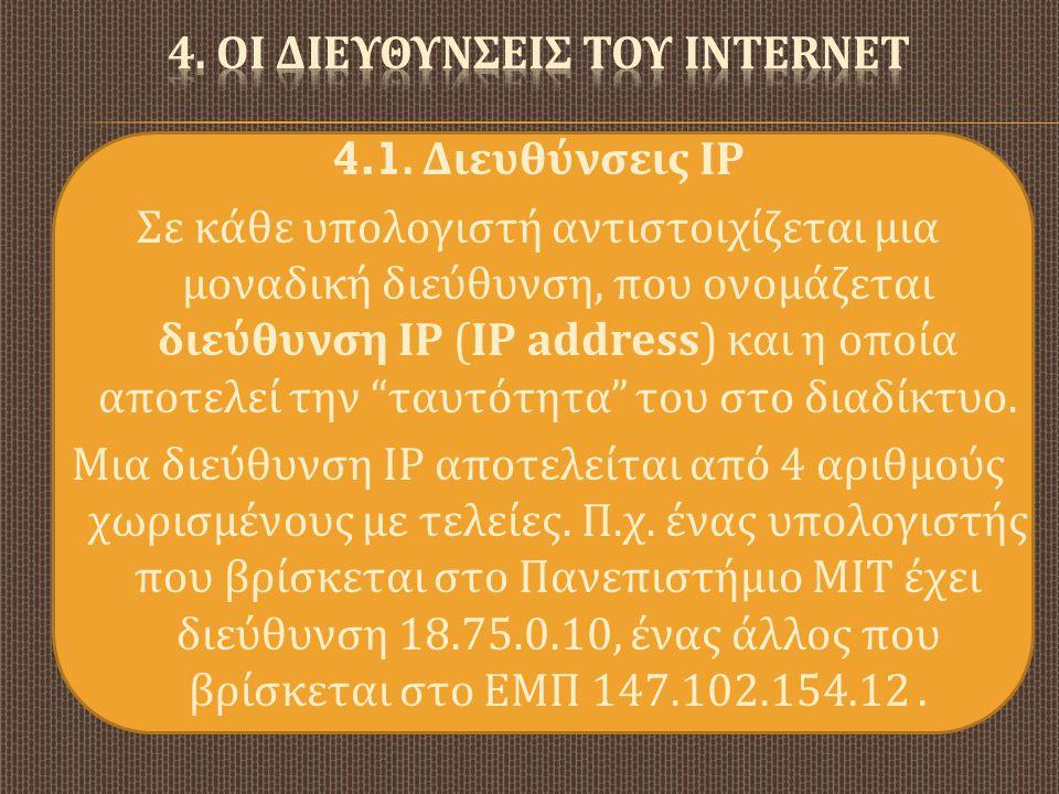 """4.1. Διευθύνσεις IP Σε κάθε υπολογιστή αντιστοιχίζεται μια μοναδική διεύθυνση, που ονομάζεται διεύθυνση IP (IP address) και η οποία αποτελεί την """" ταυ"""