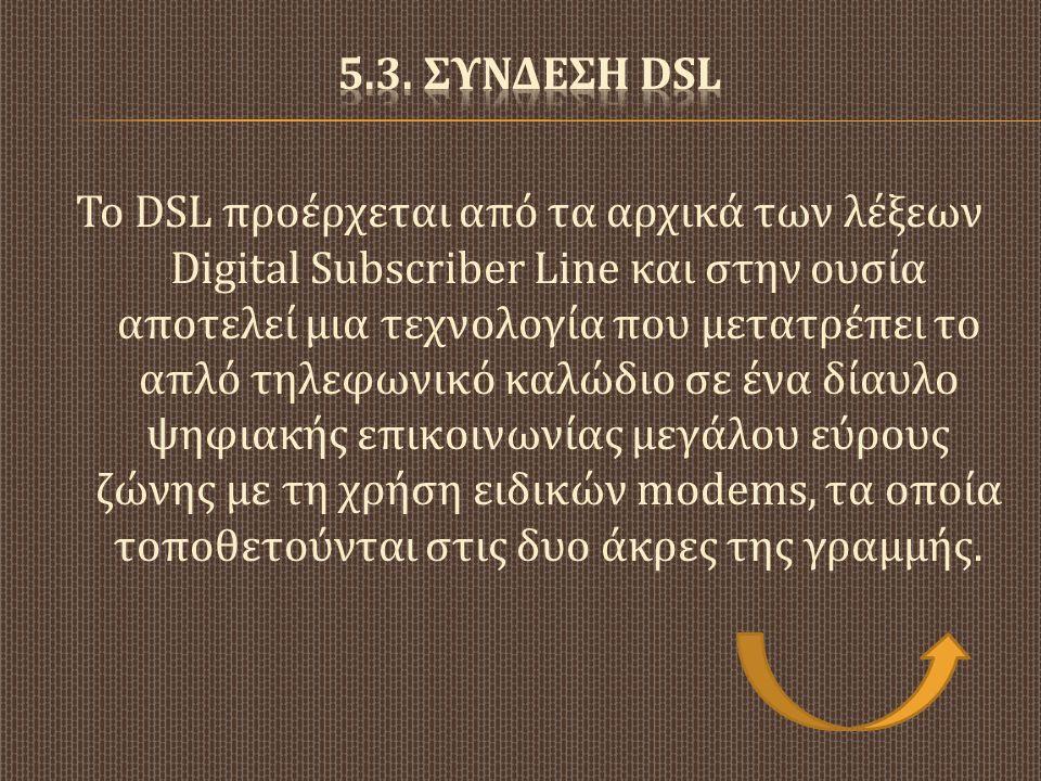 Το DSL προέρχεται από τα αρχικά των λέξεων Digital Subscriber Line και στην ουσία αποτελεί μια τεχνολογία που μετατρέπει το απλό τηλεφωνικό καλώδιο σε